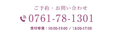 電話:0263312751